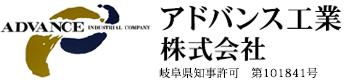 岐阜で内装工事・断熱工事・内装断熱工事はアドバンス工業株式会社|求人中